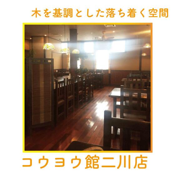 コウヨウ館二川店