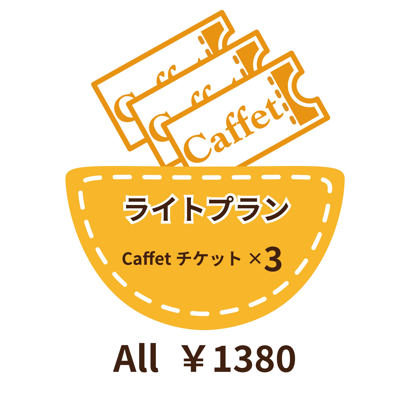 caffet3杯プラン