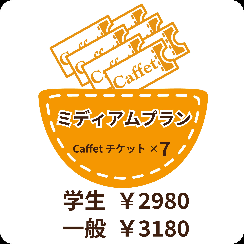 caffet10杯プラン