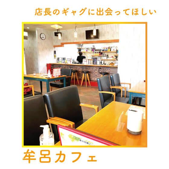 牟呂カフェ